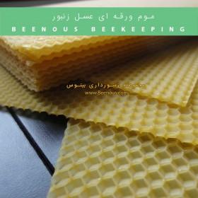 موم ورقه ای زرد طبیعی(برگه موم عسل)