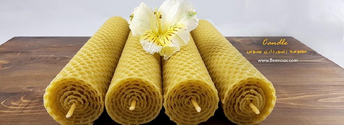 شمع مومی - خرید شمع های ساخته شده از موم زنبور