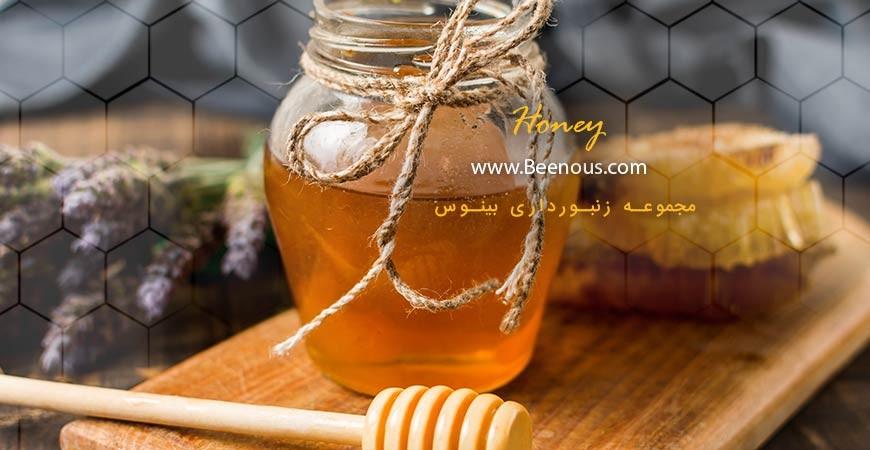 عسل جواهری در دل طبیعت!